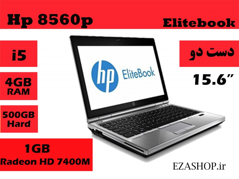 لپ تاپ استوک HP 8560p-کد 5941