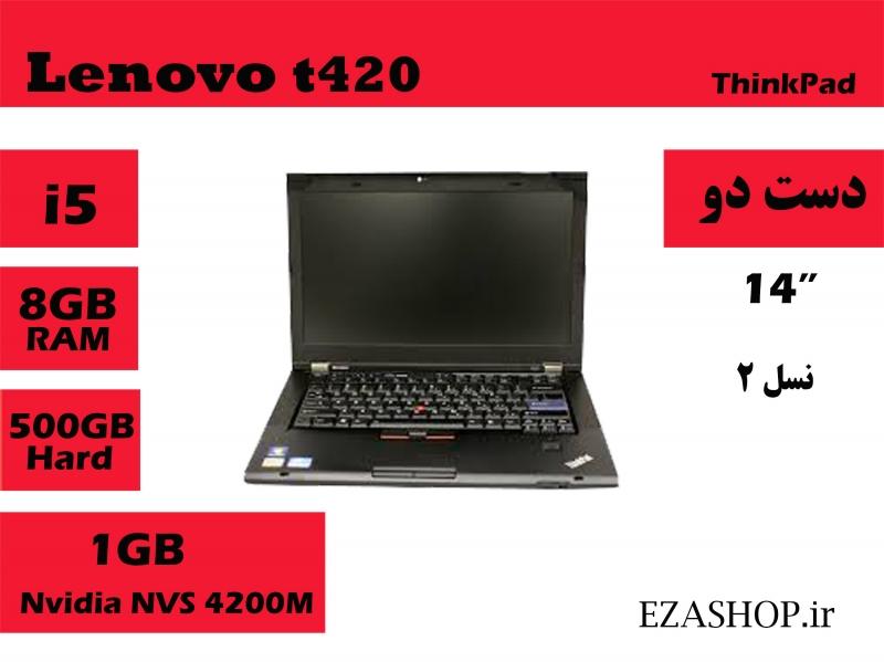 لپ تاپ استوک Lenovo t420-کد6164