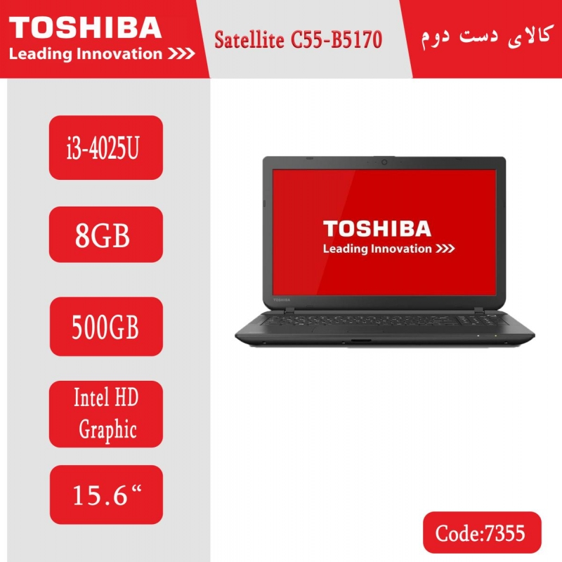 لپتاپ استوک Toshiba C55-B5170 کد 7355