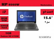لپ تاپ استوک HP 8560W-کد 6354