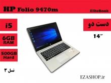 لپ تاپ استوک HP Folio 9470m-کد 6432