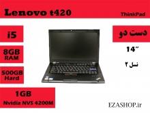 لپ تاپ استوک Lenovo t420-کد6461