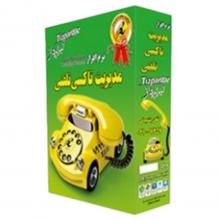 نرم افزار مدیریت تاکسی تلفنی تیزپرداز